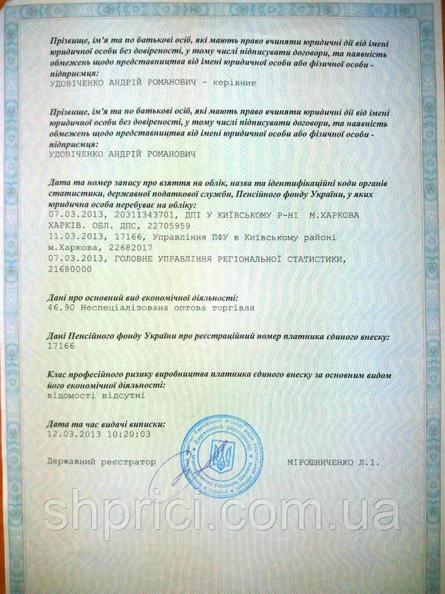 """Svidetelstvo_o_gosregistratsii_OOO""""Intella"""""""