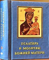 Псалми і молитви Божої Матері. Кишеньковий, фото 1