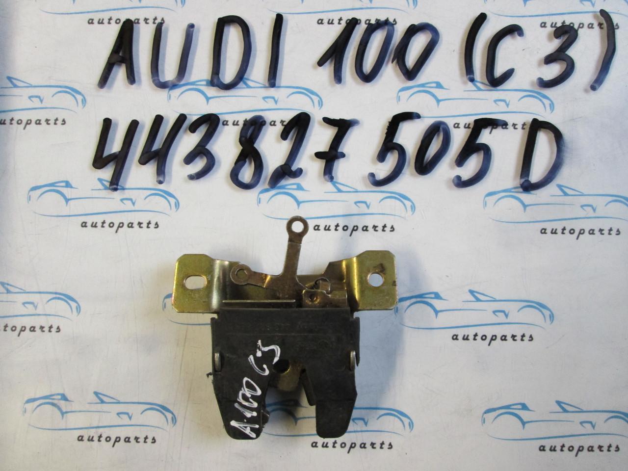 Замок багажника Audi 100 C3, Ауди 100 443827505D