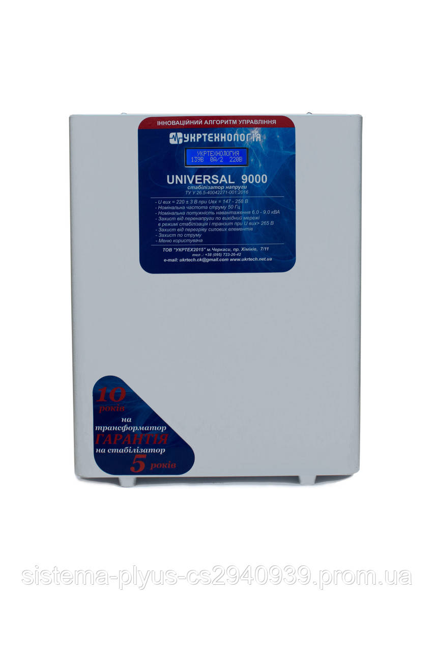 Стабилизатор напряжения Укртехнология UNIVERSAL 20000 (20 кВА)