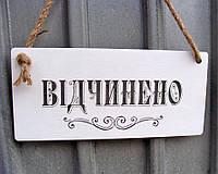 Табличка Открыто/Закрыто, дерево, БЕЛАЯ, 25х12 см, фото 1