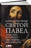 Святой Павел: Апостол, которого мы любим ненавидеть. Армсронг К. Альпина нон-фикшн