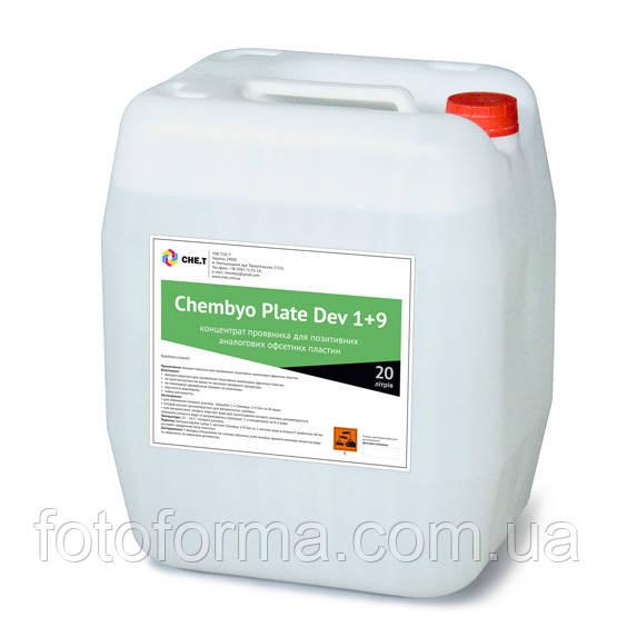 Проявитель Chembyo Plate Dev 1+9