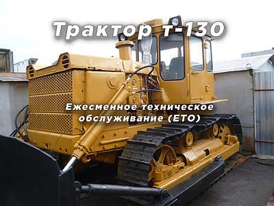 Ежесменное техническое обслуживание (ЕТО) Т-170