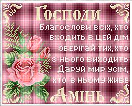 """Алмазная вышивка или мозаика камнями Бисерок """"2530-102"""" 25х30 (2530-102)"""