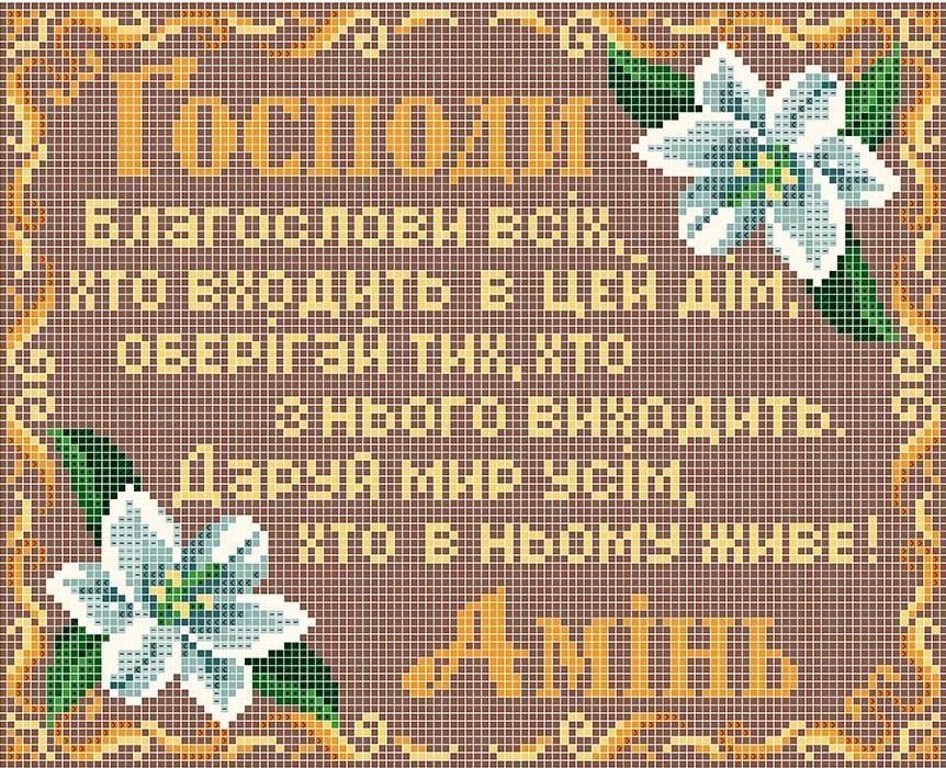 """Алмазная вышивка или мозаика камнями Бисерок """"2530-101к"""" 25х30 (2530-101г)"""