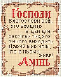 """Алмазная вышивка или мозаика камнями Бисерок """"2530-100"""" 25х30 (2530-100)"""