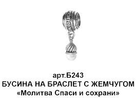 Шарм бусина серебряная  Спаси и Сохрани с Жемчугом Б243-R
