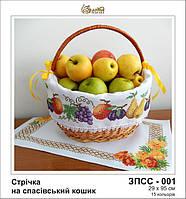 Заготовка для вишивки Стрічка на спасівський кошик, 29х95см