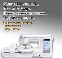Машинная/компьютерная вышивка, печать Вашего логотипа. Пошив одежды.