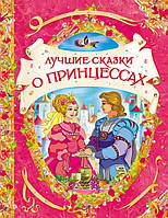 Лучшие сказки о принцессах, фото 1