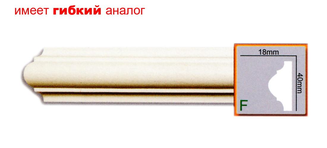 Молдинг Gaudi CR610 (40x18)мм