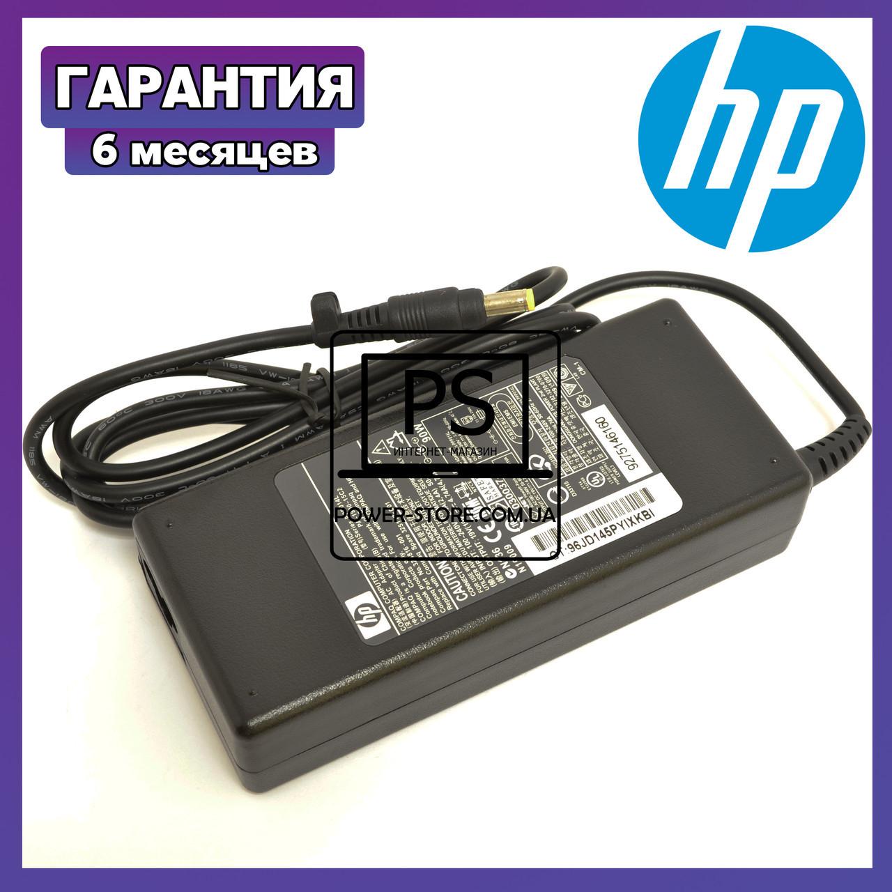 Блок питания зарядное устройство для ноутбука HP nc8230, nw8000
