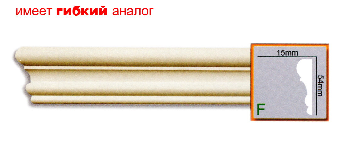 Молдинг Gaudi CR3007 (54x15)мм