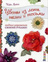 Цветы из лент, ткани и тесьмы: Модные украшения своими руками. Кари Мекка Контэнт