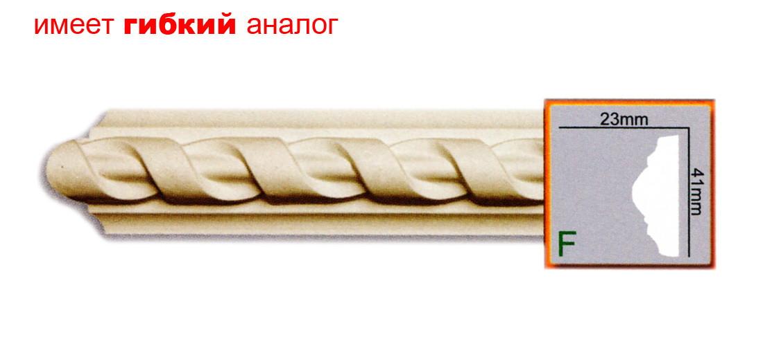 Молдинг Gaudi CR607 (41x23)мм