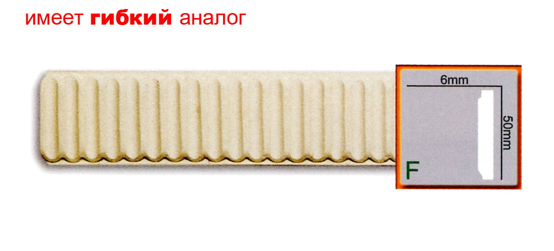 Молдинг Gaudi CR681 (50x6)мм