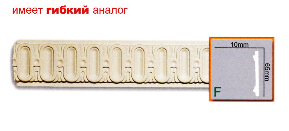 Молдинг Gaudi CR688 (65x10)мм
