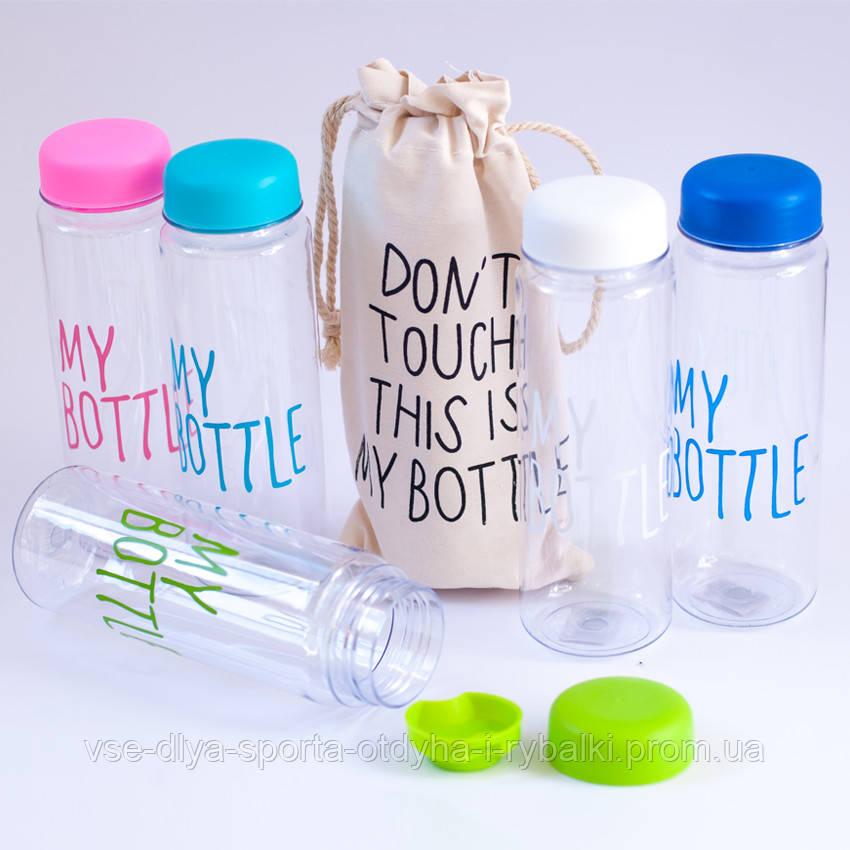 Бутылка My Bottle(Арт. RA 8817)(цвета в ассортименте)
