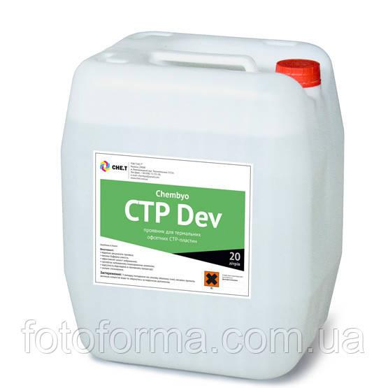 Chembyo CTP Dev 76,86,92