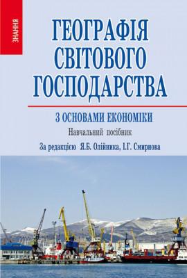 Географія світового господарства (з основами економіки): Навчальний посібник / Я.Б.Олійник та ін. ; за ред. Я