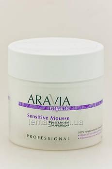 "ARAVIA Professional Organic Крем для тела смягчающий ""Sensitive Mousse"", 300 мл"