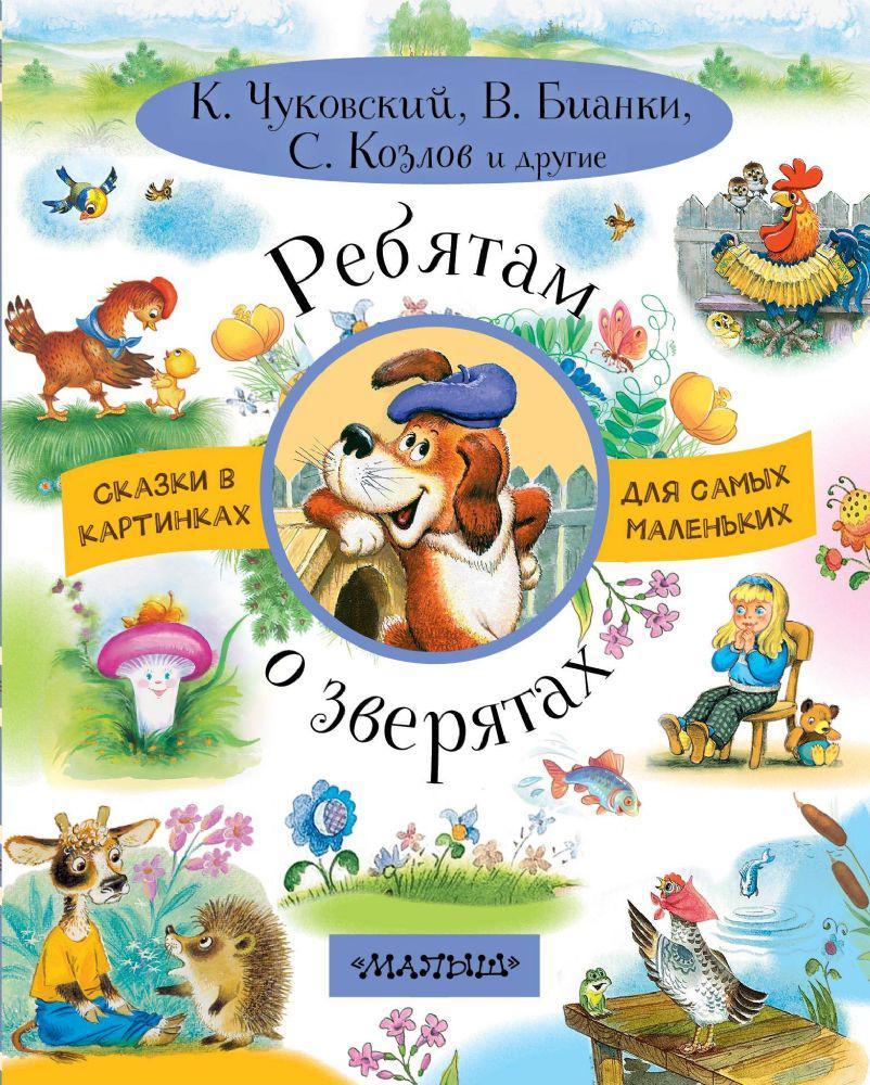 Ребятам о зверятах. Сказки в картинках для самых маленьких. Чуковский, Бианки, Козлов и другие