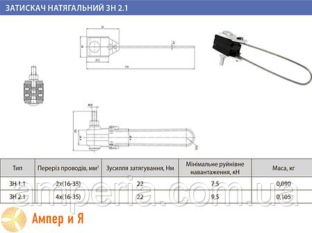 Зажим анкерный ЗН 2,1 4х(16-35) ЛИЗО , фото 2