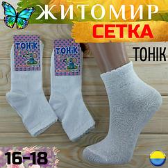 Носки  детские с сеткой Тоник 16-18 размер белые  НДЛ-09185