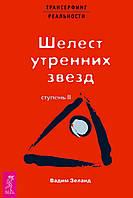 Трансерфинг реальности. Ступень №2 (красная обложка) Шелест утренних звезд. Зеланд В. ИГ Весь