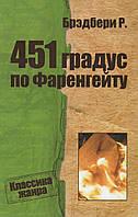451 градус по Фаренгейту (к.ж.). Р. Брэдбери
