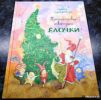 Путешествие новогодней Ёлочки. Ирина Зартайская