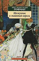 Щелкунчик и мышиный король (а-к). Э. Т. А. Гофман
