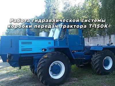Работа гидравлической системы коробки передач трактора Т-150К