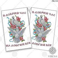 Рушники свадебные для вышивки бисером в Украине. Сравнить цены ... 8856ff918737d