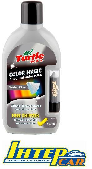Полироль с карандашом Turtle Wax Color Magic Plus серебристая (500мл)