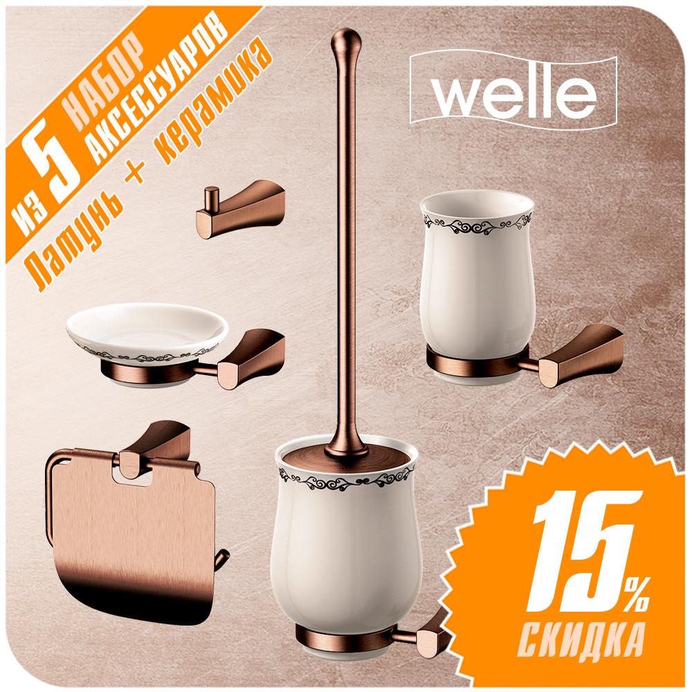 Набор аксессуаров для ванной Welle №1, тёмная бронза