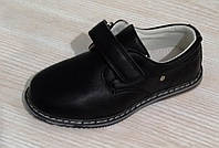 Туфли для мальчика M.L.V  В17-7