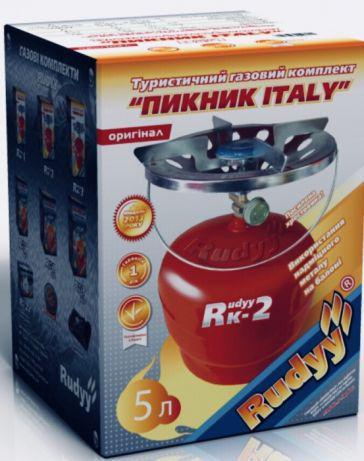 Газовый баллон 5л с горелкой Пикник-Italy  RUDYY Rk-2