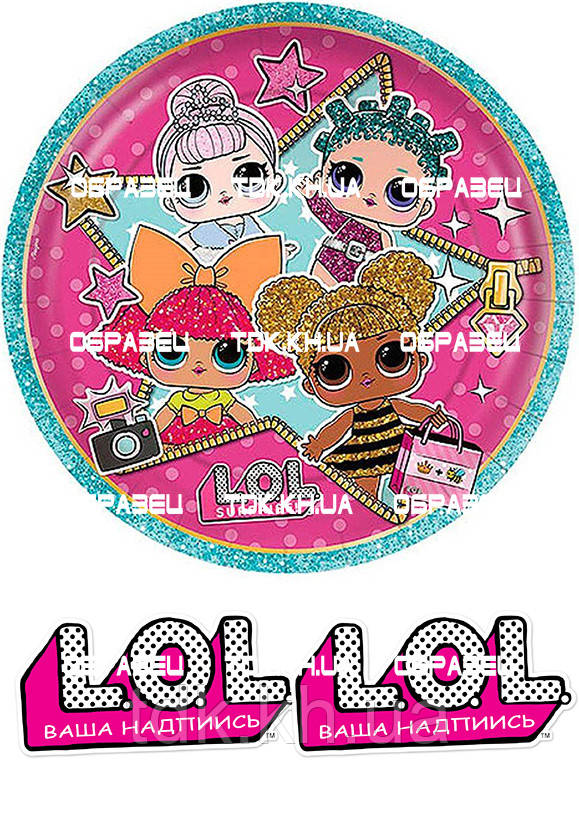 Сьедобная картика LOL 006