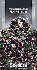 Семена гвоздики китайской Черное и Белое 0,1г SeedEra