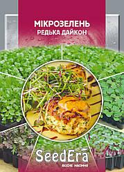 Семена микрозелени Дайкон 10г SeedEra