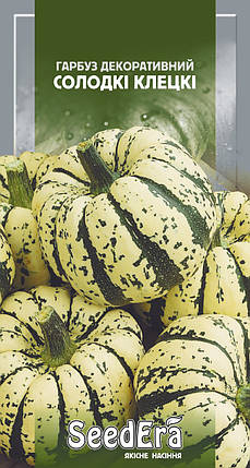 Семена тыквы декоративной Сладкие клецки 1г SeedEra, фото 2
