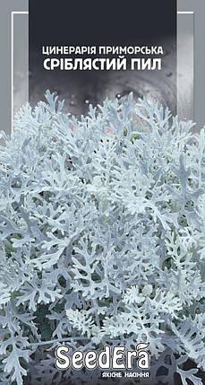 Семена циненарии Серебряная пыль 0,1г SeedEra, фото 2