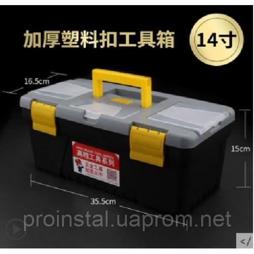 Пластиковая фурнитура для инструментов 355х165х150 14''