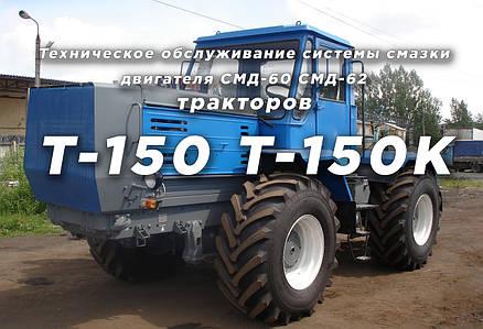 Техническое обслуживание системы смазки двигателя СМД-60 СМД-62 Т-150 Т-150К