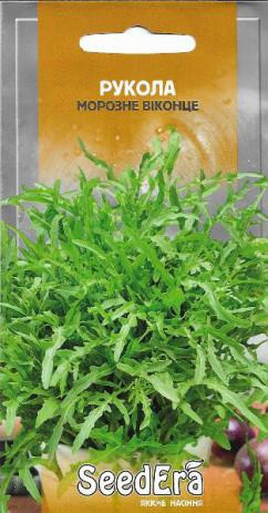 Семена рукколы Морозное окошко 0,5г SeedEra ТМ SEEDERA