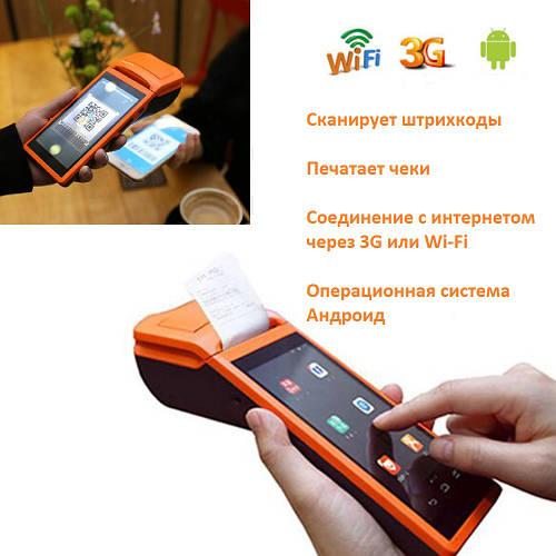 JEPOD JP-V1 Pos терминал сбора данных \ чековый принтер \ сканер штрихкода на Android 3G Wi-Fi