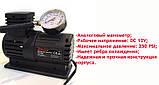 Автомобильный компрессор 250psi/10-12Amp/25л, фото 3
