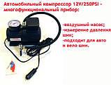 Автомобильный компрессор 250psi/10-12Amp/25л, фото 4